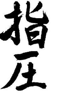 "Idéogrammes ""Shiatsu"""